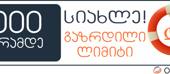 OnlineCredit.ge